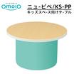 【キッズスペース向け乳幼児専用テーブル】ニューピペ(KS-PP) 製品画像