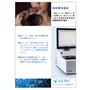 【技術資料】生コーヒー豆の成分分析法の確立 製品画像
