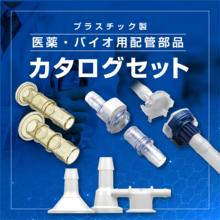 医薬・バイオ分野に適した配管部品<カタログセット>  製品画像
