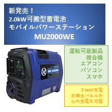 2.0kWポータブル蓄電池『MU2000WE』太陽光パネル充電可 製品画像