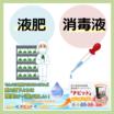 【液肥、消毒薬の供給などに】簡易型ディスペンサー『チビット』 製品画像