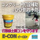 【E-CON(イーコン)】コンクリート打設補助剤  製品画像