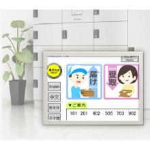 宅配ボックス『カラーパネル』 製品画像