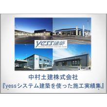【施工実績集進呈中!】yessシステム建築を使った施工実績集 製品画像