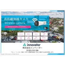 【導入事例集】長距離無線カメラ 製品画像