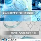 金属表面処理剤『ホロクリン』 製品画像