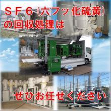 『SF6(六フッ化硫黄)の回収処理』【大幅なコストダウン】 製品画像