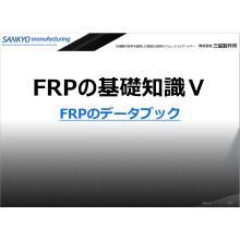 技術小冊子『FRPの基礎知識4』 ※無料ダウンロード進呈中 製品画像