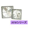 エア式壁掛型工場扇・送風機「AFWシリーズ」 製品画像
