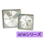 【エアモーター式工場扇(壁掛タイプ)】AFWシリーズ 製品画像