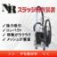NRスラッジ回収装置 製品画像