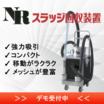 NRスラッジ回収装置【効率的にスラッジを回収!】 製品画像