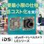 uEyeボードレベルカメラ『LEシリーズ』 製品画像