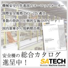 ISO規格に配慮した工場用安全防護柵総合カタログ※進呈中!  製品画像