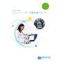 マイクロプレートリーダー予算申請カタログ進呈中!! 製品画像