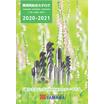 彌満和総合カタログ 2020-2021 製品画像