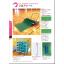 フロアシート関連製品カタログ 製品画像