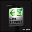 ソーラー電源灯付き 避難誘導標識『ヒカルサ 9097』 製品画像