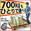 1トンも、1人で運べる重量用キャスター 製品画像