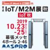 マスプロ電工『IoT/M2M展【秋】』に出展します! 製品画像