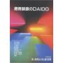 大同興業【燃焼装置】総合カタログ無料配布中! 製品画像