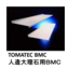 TOMATEC BMC 『人造大理石用 BMC』 製品画像
