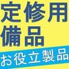 【※定修・5S活動】定期メンテナンス向けお役立ち製品のご紹介! 製品画像
