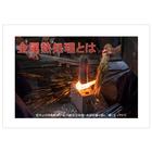 【新入社員教育向け資料にも】基礎から学べる金属熱処理とは? 製品画像