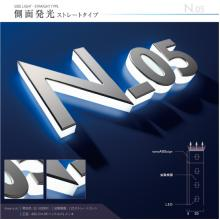 nanoLEDsign alpha 側面発光ストレートタイプ 製品画像