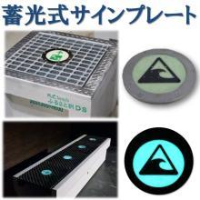 【防災製品等推奨品!】誘導標識/サイン『蓄光式サインプレート』 製品画像