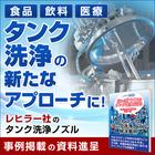 低圧でも高洗浄力。『レヒラー社製タンク洗浄ノズル』※関連資料進呈 製品画像