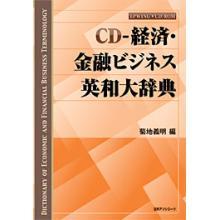 CD-経済・金融ビジネス英和大辞典 製品画像