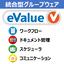 統合型グループウェア eValue V 製品画像
