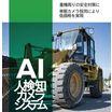 AI人検知システム『AI-BOX-T1』 製品画像