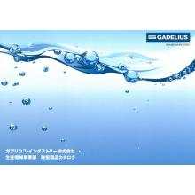 【無料プレゼント】ガデリウス・インダストリー 取扱製品カタログ 製品画像