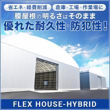 複合膜構造建築『FLEX HOUSE-HYBRID』 製品画像