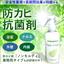 抗菌・防カビ剤『ノンモルディ』 製品画像