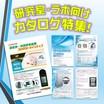 【カタログ進呈中!】研究室・ラボ向け製品カタログ集 5点セット 製品画像
