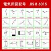 工作機械用の電気用図記号 JIS B 6015 無料ダウンロード 製品画像