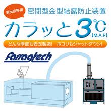 ファラグテック社 密閉型金型結露防止乾燥装置 カラッと3℃ 製品画像
