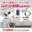 FA/ロボット制御向け製品(電動グリッパー、ブラシレスモータ等) 製品画像