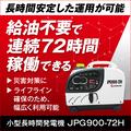 【小型長時間発電機】JPG900-72H 製品画像