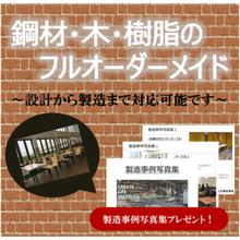 家具の外注先を探している方必見!家具や木・金属の混合商品のOEM 製品画像