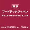 【8月30日更新】展示会出展情報 製品画像