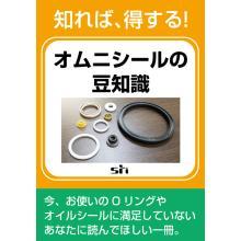 オムニシールの豆知識(スプリング荷重式テフロンシール) 製品画像