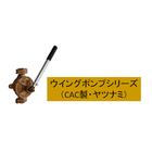 ウイングポンプ YATSUNAMI ヤツナミシリーズ(CAC製) 製品画像