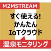 【現場IoT】温泉モニタリングシステム 製品画像