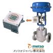 制御弁用 NDXデジタルスマートポジショナ 製品画像