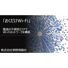 【資料】「おくだけWi-Fi」 製品画像