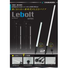Lebolt 製品画像